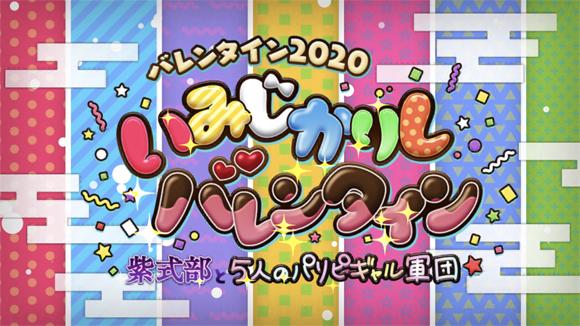 いみじかりしバレンタイン~紫式部と5人のパリピギャル軍団~